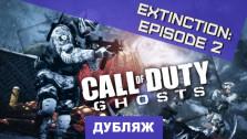 Трейлер второго эпизода Extinction
