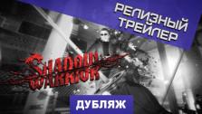 Релизный трейлер Shadow Warrior