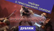Прислужники Саурона