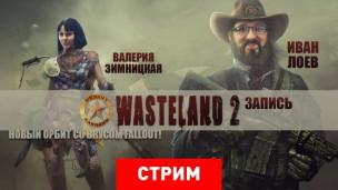 Wasteland 2: Новый орбит со вкусом Fallout!
