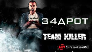 Задрот: Team Killer