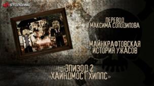 Майнкрафтовская история ужасов — Эпизод 2: Хайндмост Хиллс