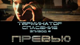 Terminator Salvation #6 Preview