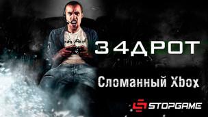 Задрот: Сломанный Xbox