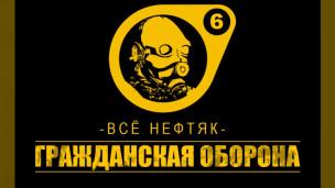 Гражданская Оборона #6