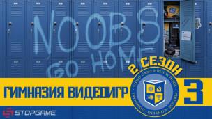 Гимназия Видеоигр: 2-й сезон — Эпизод 3