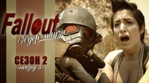 Fallout: Ядер-пауза. Сезон 2 — Эпизод 5