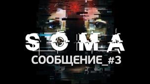 SOMA — Сообщение #3
