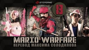 Mario Warfare — Эпизод 8