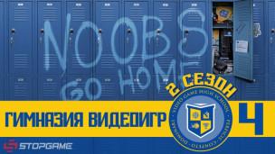 Гимназия Видеоигр: 2-й сезон — Эпизод 4