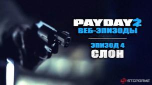PayDay 2 — Эпизод 4: Слон