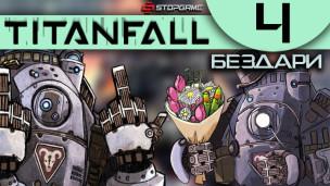 Titanfall: Бездари — Эпизод 4: Новичок
