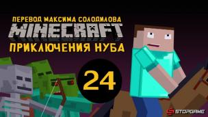 Приключения Нуба — Эпизод 24