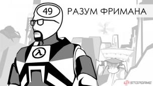 Разум Фримана #49