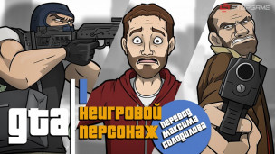 Неигровой персонаж — Эпизод 1: Мир — обман