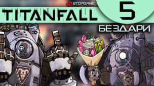 Titanfall: Бездари — Эпизод 5: Дэкс против Гифа