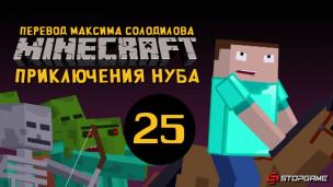 Приключения Нуба — Эпизод 25