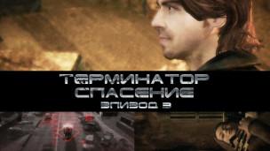Терминатор: Спасение — Эпизод 3