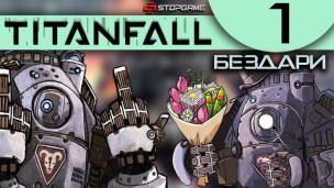 Titanfall: Бездари — Эпизод 1: Расходная карта