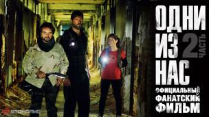 «Одни из нас» — официальный фанатский фильм, часть 2