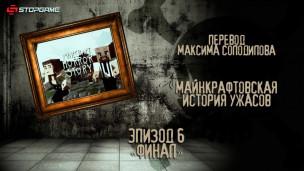 Майнкрафтовская история ужасов — Эпизод 6: Финал