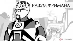 Разум Фримана #58