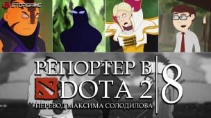 Репортер в DOTA 2 — Эпизод 8: Какой кошмар