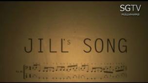 Песня Джилл