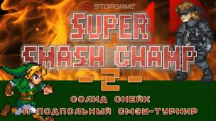 Super Smash Champ: Солид Снейк и подпольный смэш-турнир — Эпизод 2