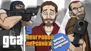 Неигровой персонаж — Эпизод 9: Майк находит читы