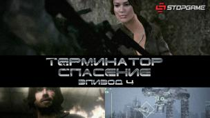 Терминатор: Спасение — Эпизод 4