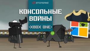 Консольные войны — Xbox One
