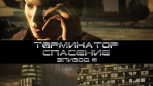 Терминатор: Спасение — Эпизод 6
