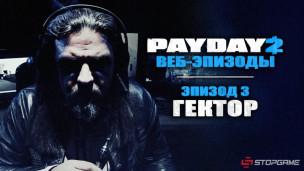 PayDay 2 — Эпизод 3: Гектор