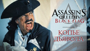 Assassin's Creed 4: Black Flag — Копье дьявола