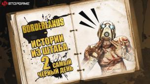 Borderlands: Истории из штаба — Эпизод 2: Самый черный день