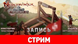 Neverwinter: Осадных дел мастера