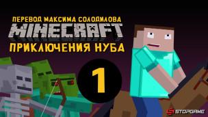 Приключения Нуба - Эпизод 1