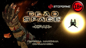 Мертвый космос: Крах