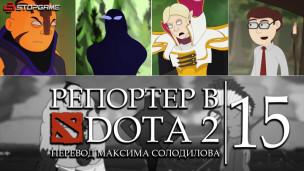 Репортер в DOTA 2 — Эпизод 15: Боролись и напоролись