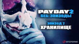 PayDay 2 — Эпизод 2: Хранилище