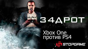 Задрот: Xbox One против PS4