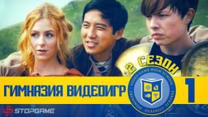 Гимназия Видеоигр: 2-й сезон — Эпизод 1
