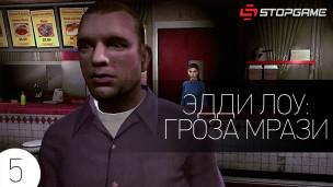 Эдди Лоу: Гроза мрази — Эпизод 5