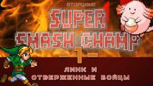 Super Smash Champ: Линк и отверженные бойцы — Эпизод 1