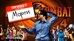 Morty Kombat — Эпизод 4: Бумажный порез