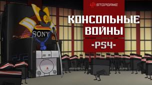 Консольные войны — PS4