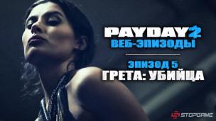 PayDay 2 — Эпизод 5: Грета: Убийца
