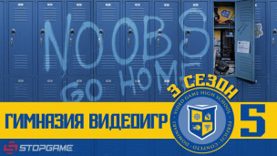 Гимназия Видеоигр: 3-й сезон — Эпизод 5