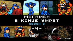 Мегамен в конце умрет: 2-й сезон. Эпизод 4: Протомен